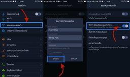 วิธีปล่อยสัญญาณ Wi-Fi หรือ Hotspot จาก Android ให้เครื่องอื่น [มีคลิป]