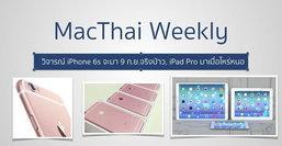 วิจารณ์ iPhone 6s จะมา 9 ก.ย.จริงป่าว, iPad Pro มาเมื่อไหร่หนอ