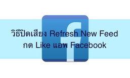 วิธีปิดเสียง กด Like, Refresh New Feed แอพ Facebook iOS และ Android