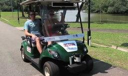 สิงคโปร์เริ่มทดสอบรถยนต์ไร้คนขับครั้งแรก เป็นรถกอล์ฟขนส่งในสวนสาธารณะ