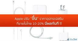 Apple ปรับขึ้นราคาอุปกรณ์เสริมแทบทุกรายการในไทย 10-20% ทั้งออนไลน์และ iStudio มีผลทันที !!