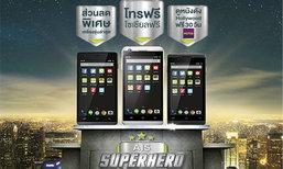 สุดยอดสมาร์ทโฟนจาก AIS ที่มาพร้อมกับ 3 พลังสุดคุ้ม!