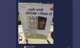 เป็นงง ?? พบผู้ใช้พันทิปโพสต์ป้ายจากร้าน Telewiz บอก iPhone 6s เปิดขายไทย 24 ต.ค.นี้