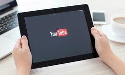 "YouTube ชี้ชัด ""ไม่ดูโฆษณา ในคลิปได้แล้ว"""
