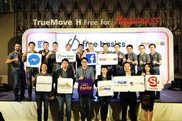 ทรูมูฟ เอช ร่วมกับ เฟสบุ๊ค มอบบริการ Free Basics ให้คนไทยได้ใช้อินเทอร์เน็ต