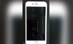 ขอบคุณที่ทำให้เจ็บ! หนุ่มถูกทิ้ง รวยแล้วซื้อไอโฟนเกือบสิบเครื่อง กรีดจอประชดรัก!