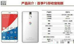 เป๊ปซี่เตรียมกระจายความซ่า ลงมือถือด้วยภาพหลุด Pepsi Phone