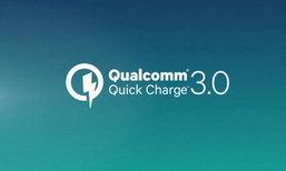 Qualcomm เผยเทคโนโลยีชาร์จไว Quick Charge 3.0 ชาร์จแบตฯ เต็ม 80% ภายในเวลา 35 นาที ไวกว่านี้มีอีกไหม