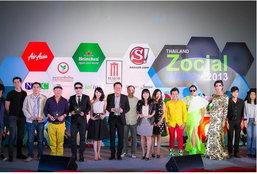 'Zocial Award 2013' รางวัลคนออนไลน์