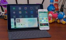 แบบนี้ต้องลอง iOS 10.3 ช่วยเพิ่มพื้นที่ของ iPhone, iPad ได้ถึง 8GB!!