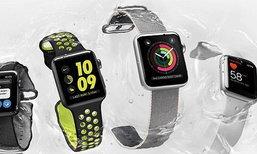 Apple Watch Series 3 จะเริ่มวางขายในช่วงครึ่งหลังของปี 2017