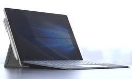 เริ่มหลุดมาแล้ว ข้อมูล Surface Pro 5