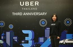 Uber ฉลองครบรอบ 3 ปี พร้อมเปิดตัวผู้จัดการประจำประเทศไทยคนใหม่