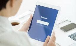 รวมฟีเจอร์ลับบน Facebook ที่หลายคนอาจไม่เคยได้ใช้งาน