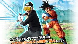 ชมคลิปโชว์การเล่นเกม Dragon Ball ฉบับ VR ด้วยชุดเบจิต้า