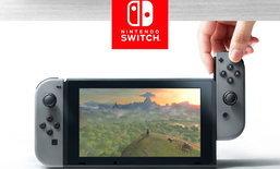 Nintendo Switch ยังคงเดินหน้าขายดีต่อเนื่อง ร้านเกมยืนยันขายหมดภายในไม่กี่ชั่วโมง !!