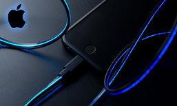 Apple จดสิทธิบัตรสายชาร์จเรืองแสง พร้อมไฟ LED บอกสถานะการชาร์จและสถานะอื่นๆ