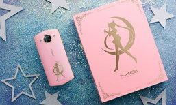 Meitu เปิดตัวมือถือ Sailor Moon Phone พร้อมคฑาวิเศษสำหรับ Selfie
