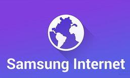 Samsung ปล่อย Samsung Internet Browser ให้กับมือถือเครื่องอื่นที่ไม่ใช่ Samsung แล้ว