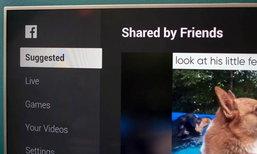 Facebook เพิ่มเวอร์ชั่นสำหรับ Android TV แต่ว่าใช้ได้แค่ดูวีดีโอเท่านั้น