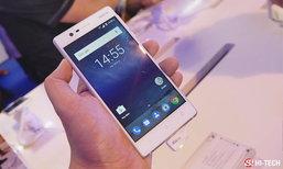 หลุดโปรฯ มือถือ Nokia ลดค่าเครื่องเริ่มต้นไม่ถึง 3,500 บาท ก่อนวางจำหน่ายอย่างเป็นทางการ