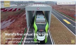 จีนเปิดตัว Smart Bus รถกึ่งแทรมกึ่งบัสขับเคลื่อนอัตโนมัติ ใช้เส้นประเป็นราง