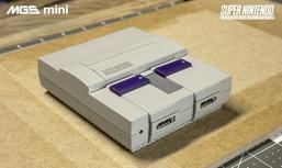 ชมเครื่อง SNES MiNi Super Famicom โซนอเมริกา ฉบับแฟนๆทำเอง
