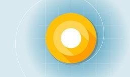 Android O เวอร์ชั่น 3 สำหรับนักพัฒนาได้ปล่อยออกมาให้ลองใช้กันแล้ว