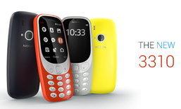 ชมคลิปทดสอบความทนทานของ Nokia 3310 (2017) จะทนแค่ไหนมาดูกัน