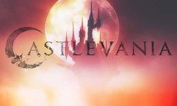 ชมคลิปแรกการ์ตูนซีรีส์ Castlevania ทางช่อง Netflix ที่เลือดสาดระดับเรต R