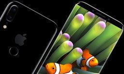 พบชิ้นส่วน iPhone 8 ระหว่างการขนส่งไปยัง Apple ยืนยันชัดเจน