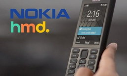 HMD เตรียมจำหน่ายฟีเจอร์โฟน Nokia รุ่นใหม่ TA-1017