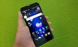 สำรวจราคา HTC U11 เปิดขายครั้งแรก ราคาเริ่มต้นไม่ถึง 2 หมื่น