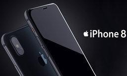 รวม 4 ปัญหาที่คาดว่า Apple กำลังเจอบน iPhone 8 และอาจส่งผลให้ต้องเลื่อนการเปิดตัว