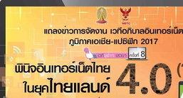 18 กค เชิญเข้าร่วมเสวนา พินิจอินเทอร์เน็ตไทยฯ ในงาน แถลงข่าวการจัดประชุม APrIGF 2017
