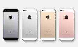 นักวิเคราะห์เฉลย ทำไม iPhone SE ถึงยังไม่มีการปรับเรื่องสเปคเครื่องกับเขาบ้าง