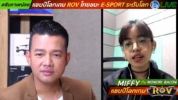 หนุ่ยสัมภาษณ์สดนักแข่ง E-Sport ไทยระดับโลกเกม RoV น้อง Miffy