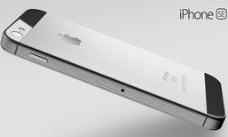 iPhone SE มือถือจอเล็กสเปกแรงรุ่นใหม่ อาจเปิดตัวสิ้นเดือน ส.ค.นี้ คาดเคาะราคาเริ่มต้นที่ 15,500 บาท