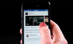 4 เรื่องควรรู้เมื่อ Facebook ระบุว่าโฆษณาวิดีโอสั้น short-form mobile video เวิร์กสุดขีด