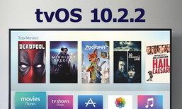 Apple ปล่อยอัปเดต macOS, watchOS และ tvOS เวอร์ชั่นใหม่ตาม iOS ไปติด ๆ