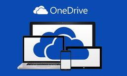 รู้ยัง Microsoft One Drive ครบรอบ 10 ปีแล้วนะ