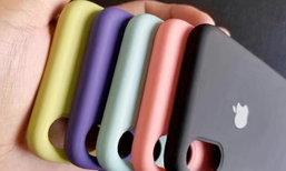 หลุดเคส iPhone 8 หลากหลายสี ยั่งคนอยากได้แบบสุด ๆ