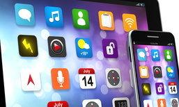 รวม 6 Apps เสียเงิน บน iOS ที่ประกาศให้โหลดฟรีวันนี้