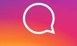 สิ้นสุดการรอคอย Instagram สามารถพิมพ์ Reply Comment ต่อกันได้แล้ว