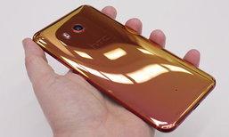 HTC เตรียมปล่อยอัปเกรด U11 ใหญ่ไฟกระพริบหลายรายการ เจอกันเดือนนี้