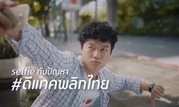 """ดีแทค ชวนคนไทย """"พลิก"""" เพื่อพัฒนาสังคมไทยให้ดีขึ้น เน้นเรื่องการเชื่อมโยง Active Citizen"""