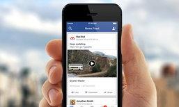 วิธีป้องกันไม่ให้วีดีโอโฆษณาบนเฟสบุ๊คเปิดเองโดยอัตโนมัติ