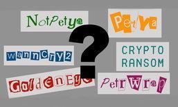 เปิดเผยวิเคราะห์แรนซั่มแวร์ตัวต่อไปจาก WannaCry และ Petya อาจจะน่ากลัวกว่านี้