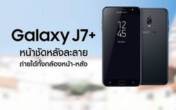 Galaxy J7 กล้องคู่ถ่ายหลังละลายที่ราคาเอื้อมถึงได้