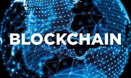 เทคโนโลยี Blockchain : จุดสิ้นสุดของโมเดลธุรกิจขององค์กรทั้งหมดจริงหรือ?